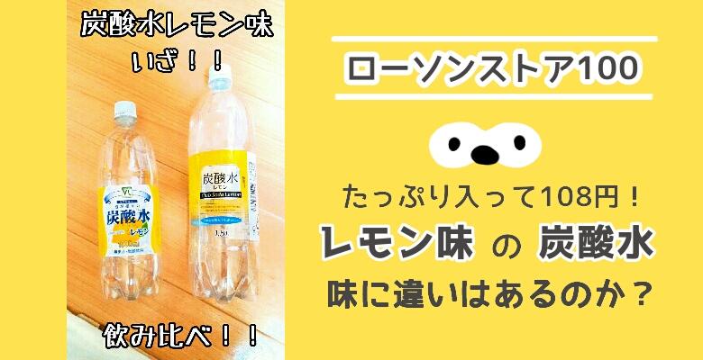 【安い!】ローソンストア100(100円ローソン)のレモンの炭酸水を飲み比べ
