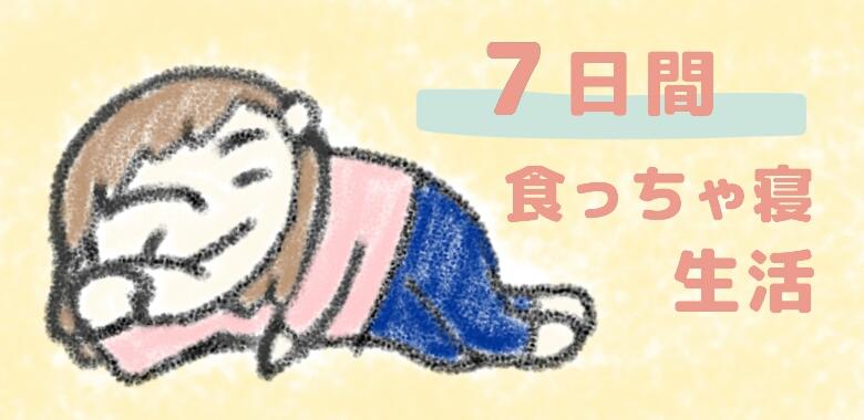 【食事改善でダイエット】7日間食っちゃ寝してみた結果