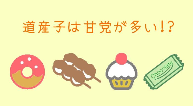 わたしが甘党に育ったのは釧路出身だからだった!