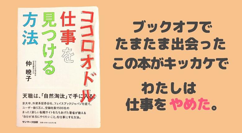 《アイキャッチ》『ココロオドル仕事を見つける方法』という本