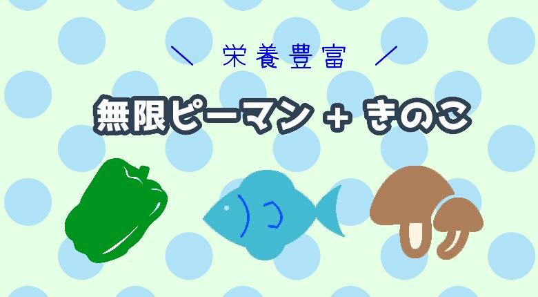 【無限ピーマン】食事ダイエット「マゴワヤサシイ」に挑戦する31歳