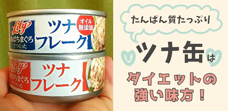 【ダイエット】食べなきゃ損!ツナ缶で手軽に痩せる!