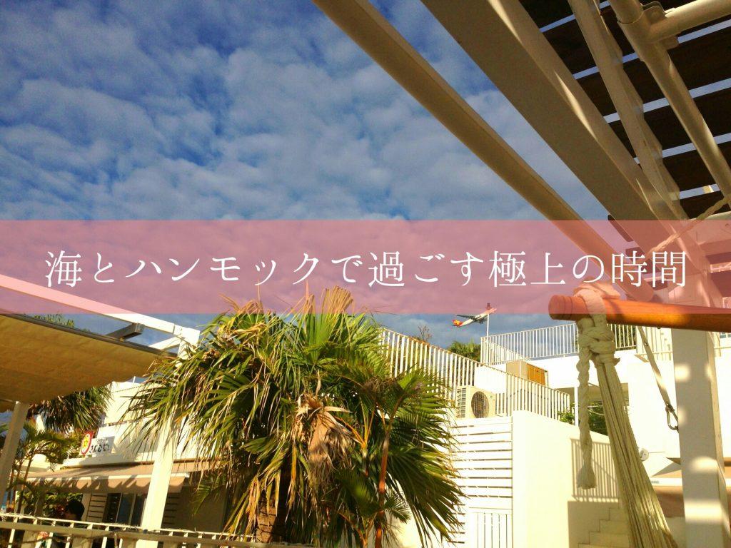 【沖縄】1度行ったら忘れられない!瀬長島ウミカジテラスのハンモックカフェ