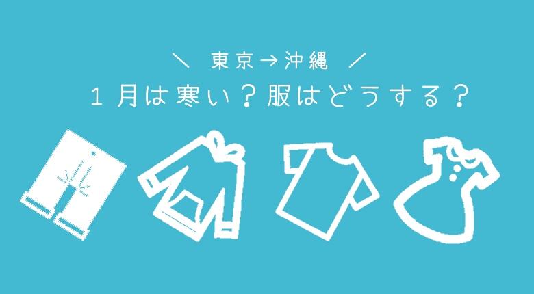 【東京から行く】1月の沖縄って寒い?あたたかい?服装問題