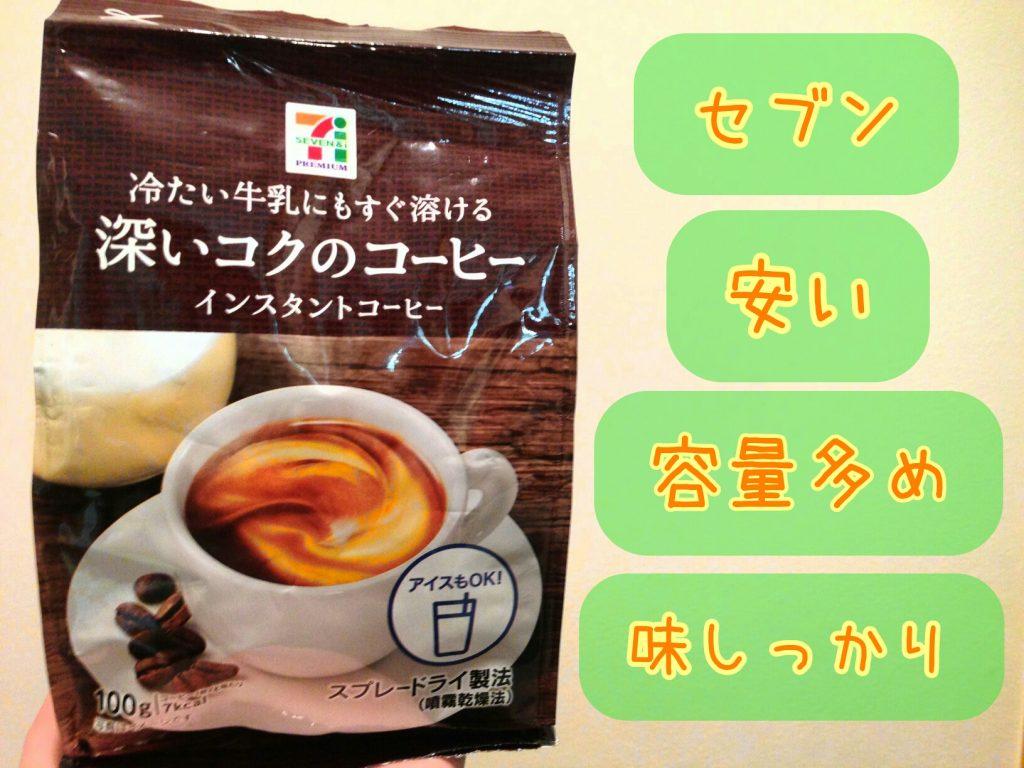 【安い】セブンイレブンの「インスタントコーヒー」が何気に有能でオススメ!