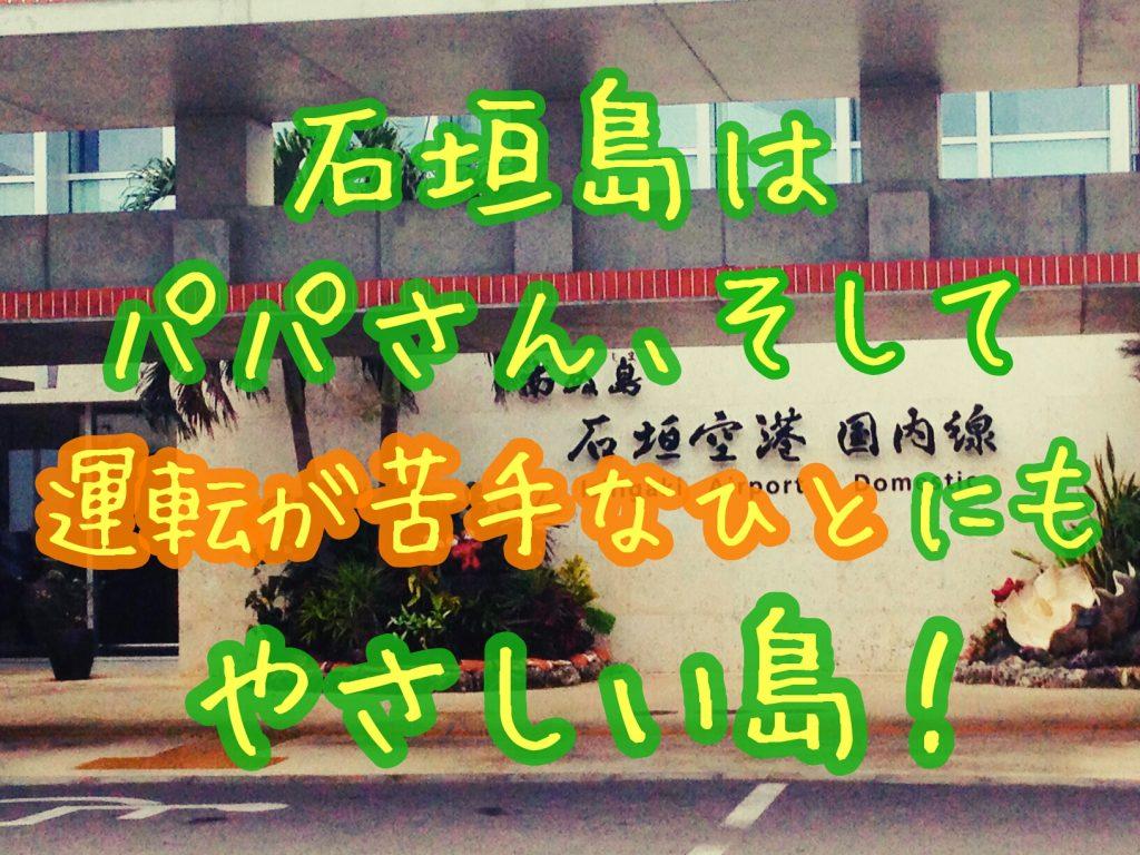 【石垣島】運転手にやさしすぎる島!海もいいけど、ドライブもおすすめ!