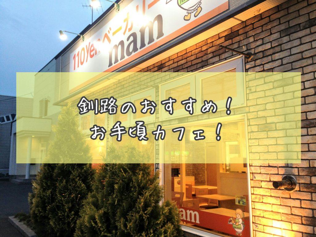 【北海道釧路市】コーヒーが飲み放題なのはミスドだけじゃないぞ!!