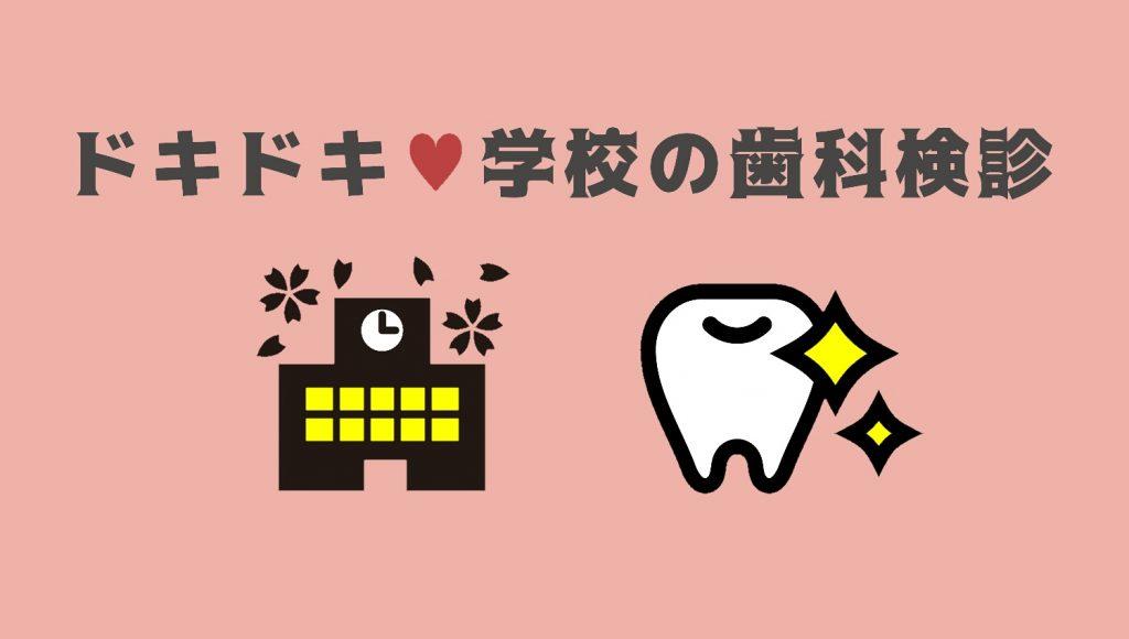 学校の歯科検診の結果はよかった?悪かった?