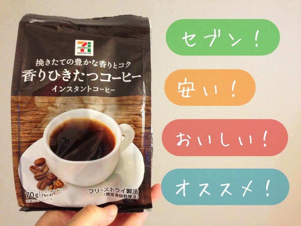 セブンのインスタントコーヒー『香りひきたつコーヒー』のレビュー!-値段、コスパなど-