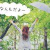 【ほっこり系】道外にいるから気づけた北海道の言葉の魅力を広めていきたい!