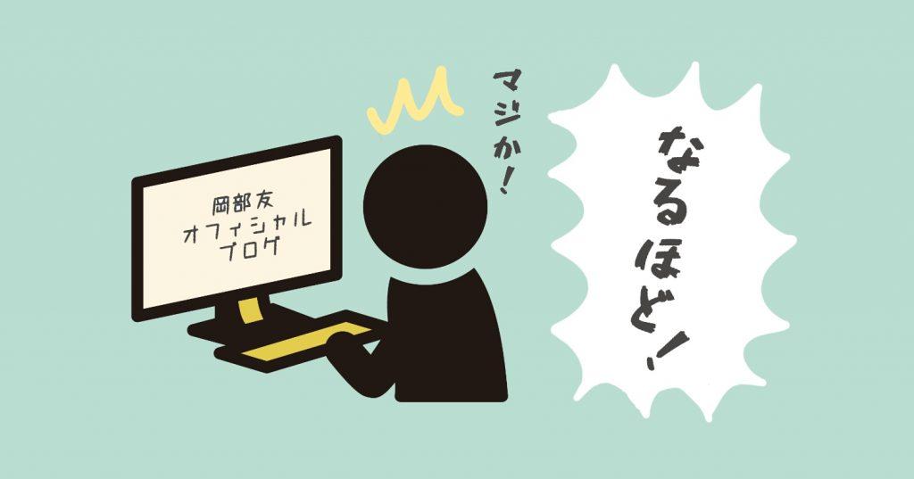 【なるほど】パーソナルトレーナー岡部友さんのブログを読んで色々腑に落ちた