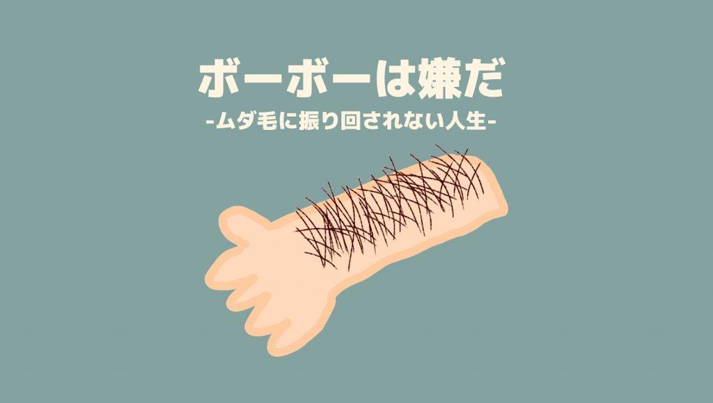 【医療レーザー脱毛】腕毛ボーボーからの開放
