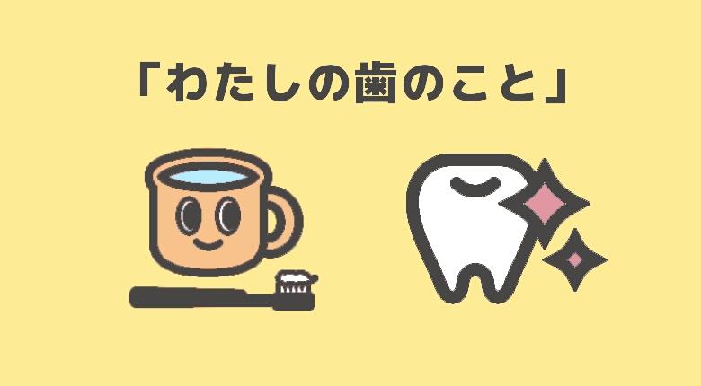 歯科助手を10年以上やってるわたしが自分の歯の手入れ方法を晒してみる!