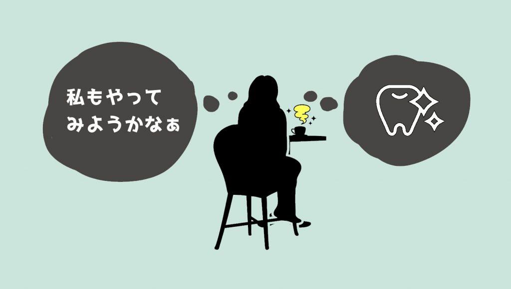 【新しい文化】歯がキレイな人のお手入れ方法や管理方法をマネちゃおう!