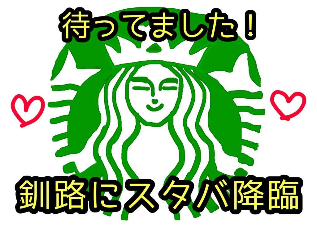 【北海道釧路市】2017年12月20日スターバックスコーヒー「釧路鶴見橋店」OPEN!地元でフラペチーノが飲める日がきた!