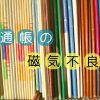 【ゆうちょ】通帳が磁気不良にならないように対策!