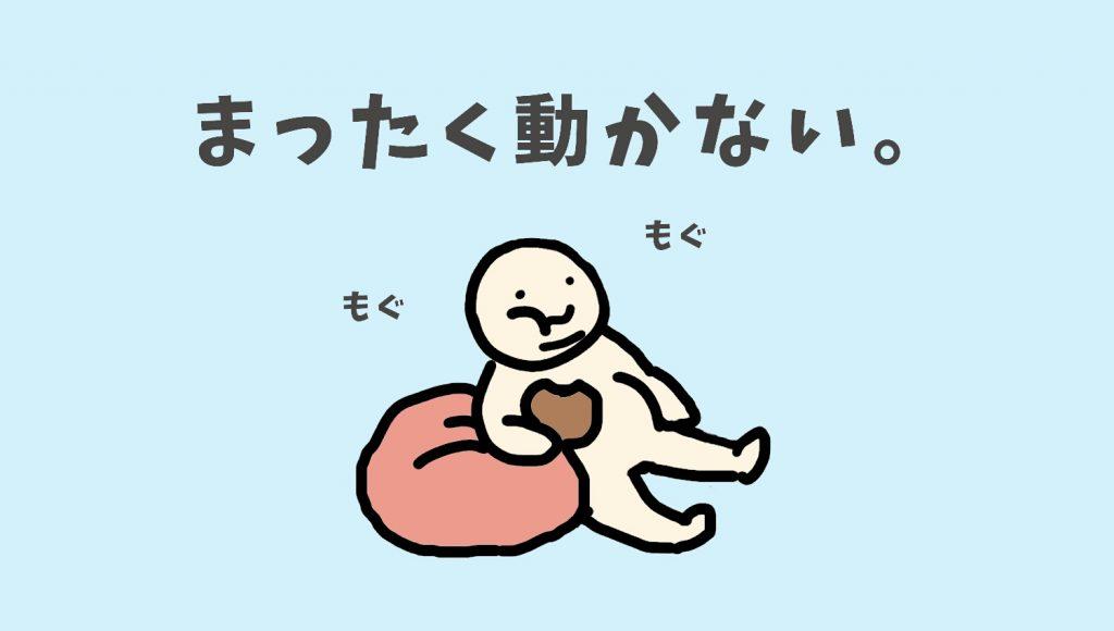 【本当だった】動かない生活をしたら、しっかり太った!