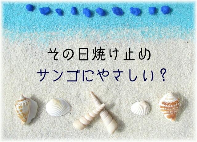 サンゴからのSOS!沖縄の海に入る前に【日焼け止めの成分】をチェックしよう!