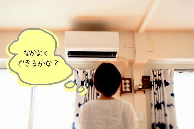 東京ではストーブ使わない!エアコンに慣れなきゃいけないんだよ!