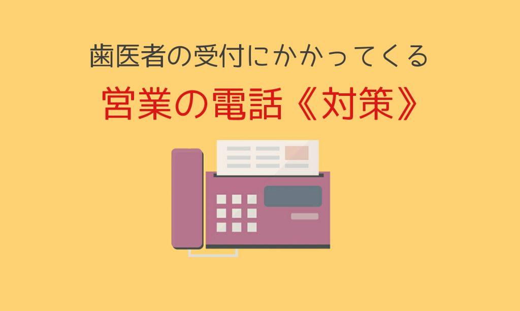 【歯科勤務の人向け】歯医者にくる営業の電話はこう対応するべし