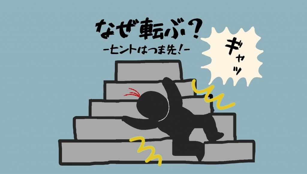 わたしが「なぜか階段がうまく上れない」という悩みを克服した方法