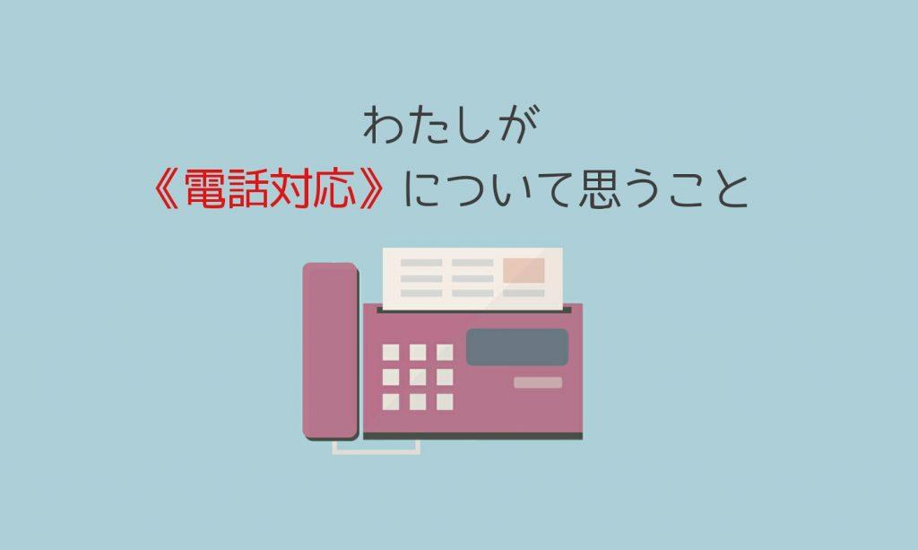 【印象が大事】仕事で電話対応をするすべての人へ
