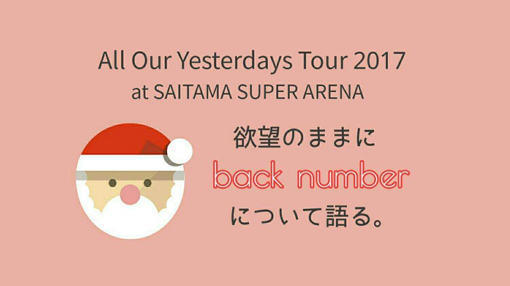【クリスマスソングといえば】back numberの「クリスマスソング」が心に染みる