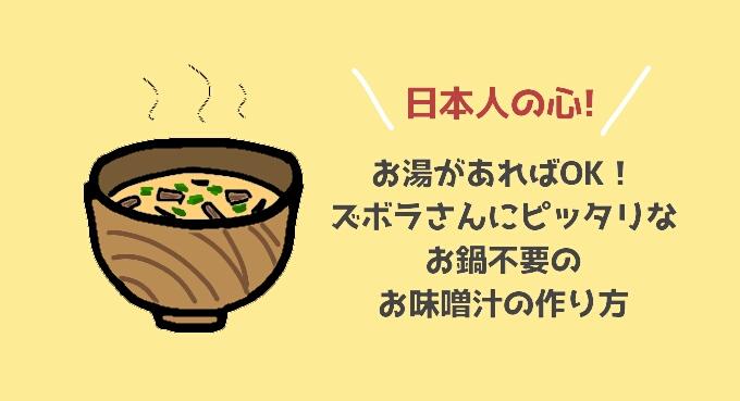 【味噌玉より簡単最強】沖縄の味噌汁「かちゅー湯」が一人暮らしに激しくオススメ