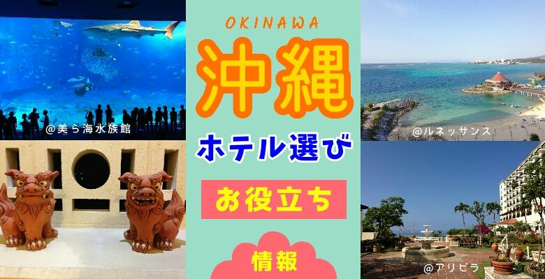 【4年で20軒宿泊】恩納村ほか、実際に宿泊した海の見える沖縄のホテル-感想などの情報まとめ