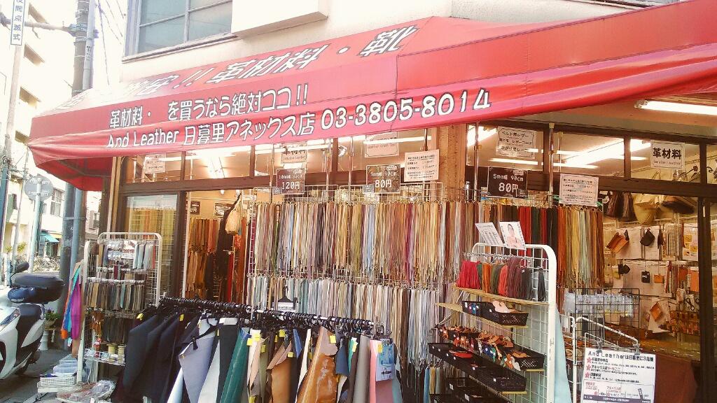 《画像》日暮里繊維街、革材料の店アンドレザー