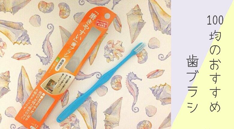 【歯ブラシマニア】100均でキレイにみがける歯ブラシを発見