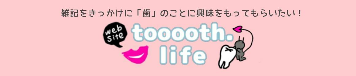 toooooth.life
