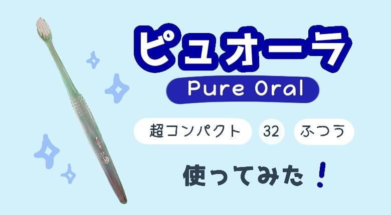 【歯ブラシマニア】《ピュオーラ》超コンパクトのレビューとスペック〜特徴やサイズなど