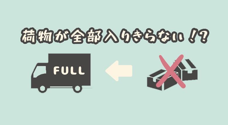 【実体験】引っ越しでトラックに荷物が全部入らなかったときにした対処法