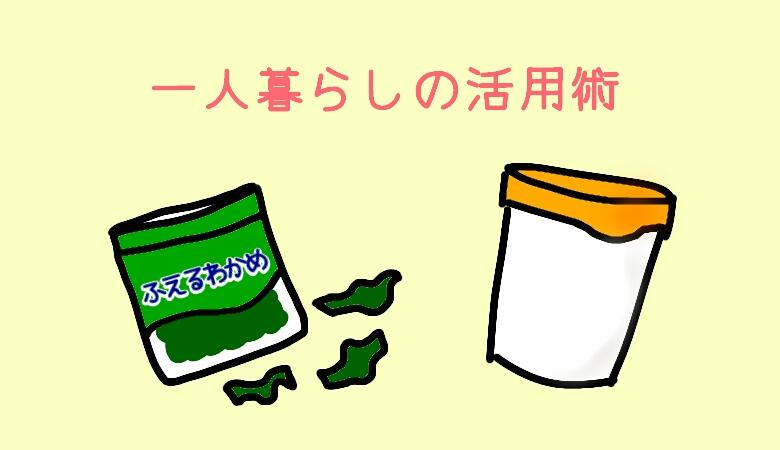 【ダイソーの茶碗蒸し器】一人暮らしのワカメの水切りにピッタリだった