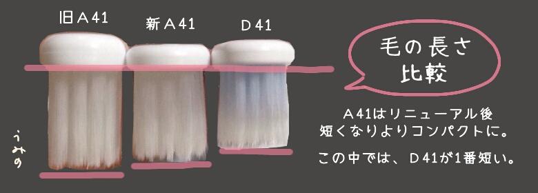 《参考画像》システマの毛足の比較
