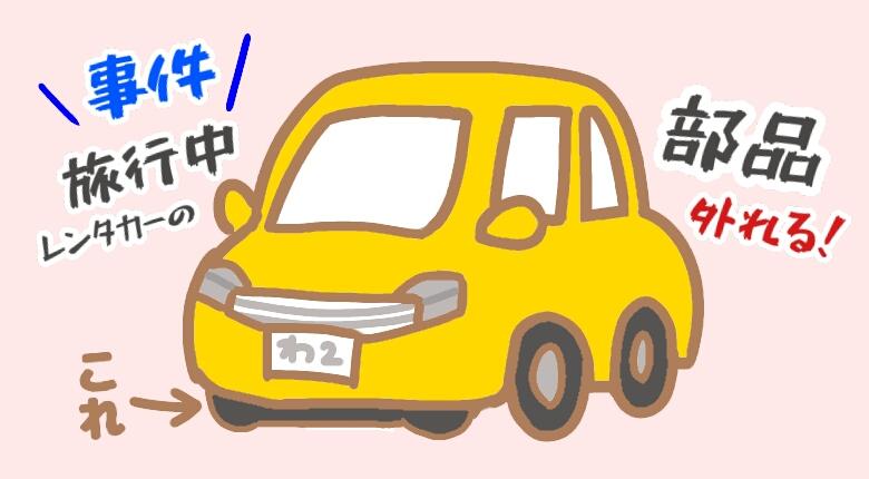 【旅行中の珍事件】車/レンタカーの前側下部に付いているゴムがはずれた!対処法は?