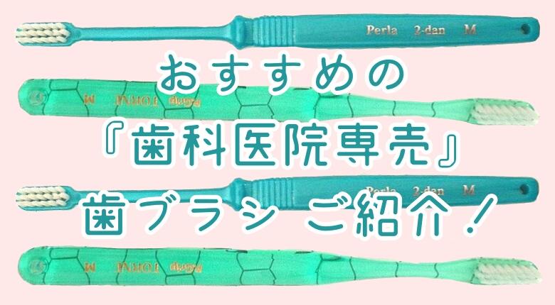 《歯科医院専売》の歯ブラシでおすすめってありますか?→ハイ、あります!