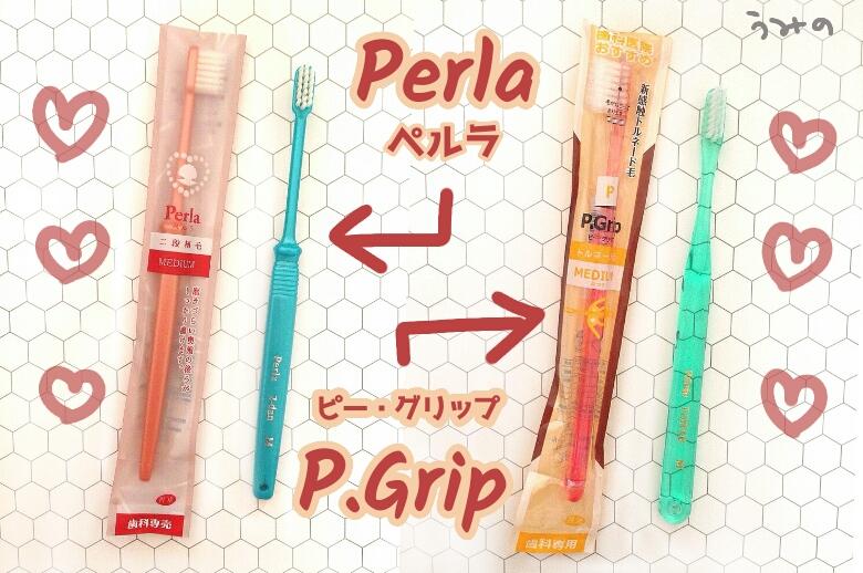 《画像》ペルラとピーグリップという歯ブラシ