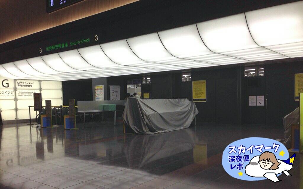 《画像》スカイマーク深夜便の保安検査場