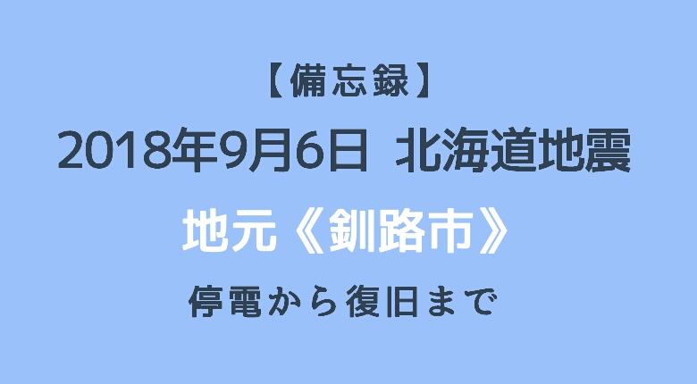 【備忘録】北海道全域停電から釧路の実家の電気が復旧するまで《9月6日午前3:08ごろ発生の北海道地震》