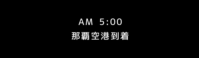 《どうでしょう風》am5:00那覇空港到着