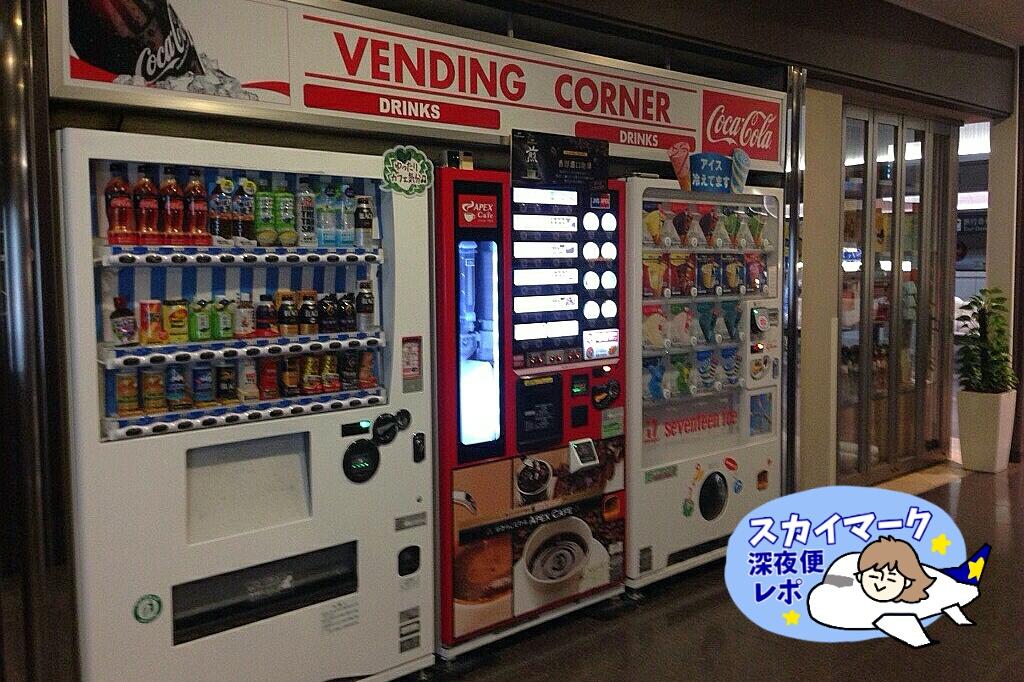 《画像》スカイマークエリアの自動販売機