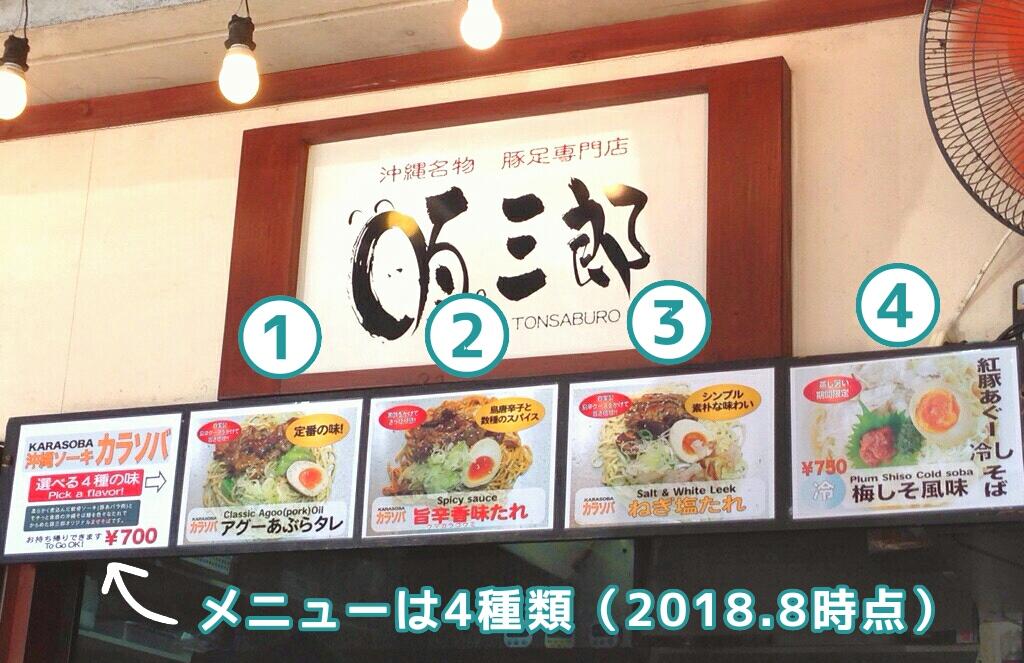《画像》豚三郎の麺メニュー