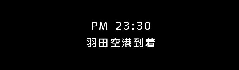 《どうでしょう風》pm23:30羽田空港到着