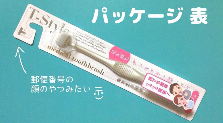 《画像》デッキブラシ型歯ブラシパッケージ表