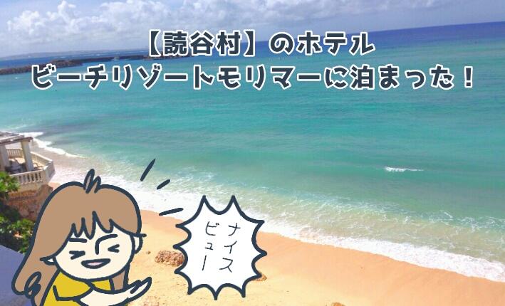 口コミに難アリの沖縄《ビーチリゾートモリマー》←海が近い良ホテルだった