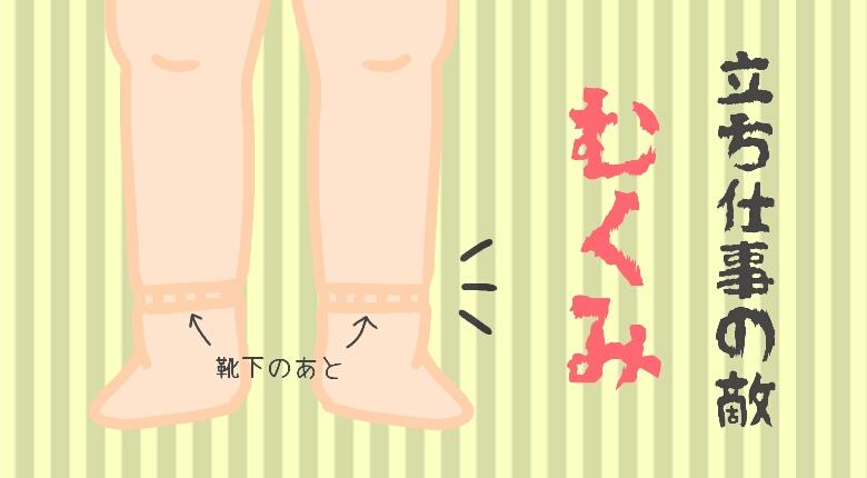 実際に立ち仕事で脚のむくみ方が変わった3つの意識【こじらせ下半身太り解消】