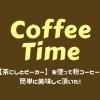 【初心者】初めての粉コーヒーを百均アイテムを使って美味しく頂いた!