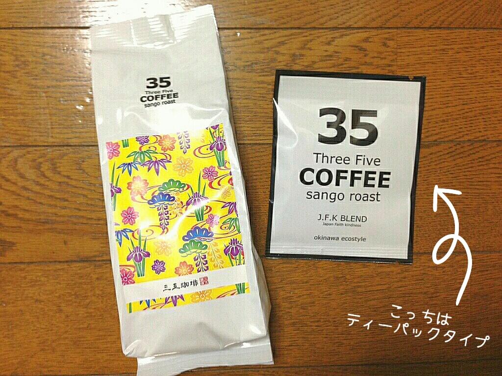 《画像》沖縄のサンゴコーヒー